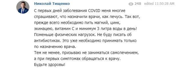 Нардеп Тищенко «научил» украинцев лечить COVID-19: рецепт