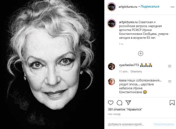 Померла легендарна радянська актриса та мати Федора Бондарчука – Ірина Скобцева