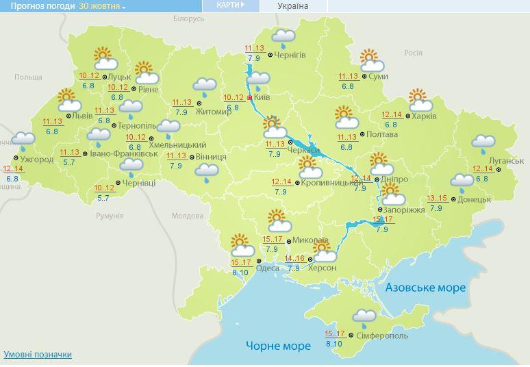 Дощі та серйозне похолодання: прогноз погоди на сьогодні