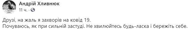 Лидер группы «Бумбокс» Андрей Хлывнюк болен COVID-19
