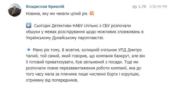 """В офісах проросійської «ОПЗЖ» пройшли обшуки у справі """"Дунайського пароплавства"""": всі подробиці"""