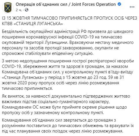 КПВВ «Станица Луганская» закроют на две недели: озвучена причина