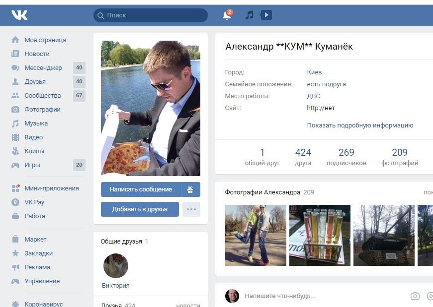 Журналисты раскрыли реального собственника Mind.ua Павла Барбула и его председателей Куманька и Шпитко