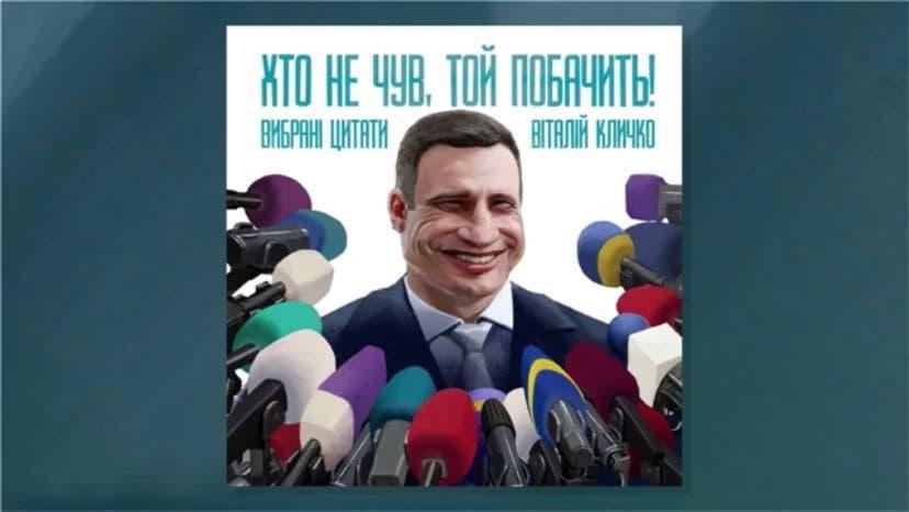 Виталий Кличко презентовал книгу со своими знаменитыми ляпами