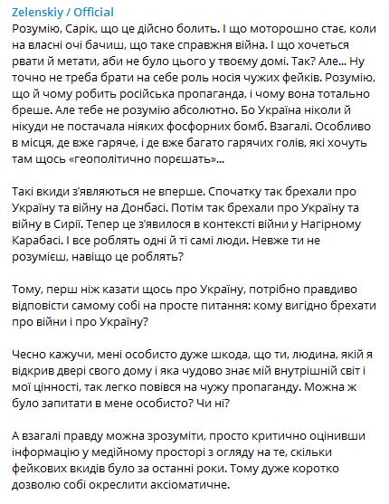 """""""Стаєте г*ндонамі"""": Друг Зеленського звинуватив його у вбивстві вірменських дітей – що відповів президент"""