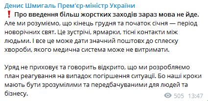 Шмыгаль заговорил о жестком карантине на новогодние праздники в Украине