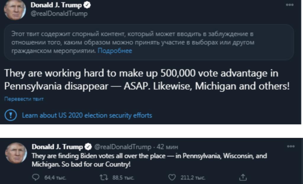 Выборы президента США: Трамп заявил о краже голосов — фото