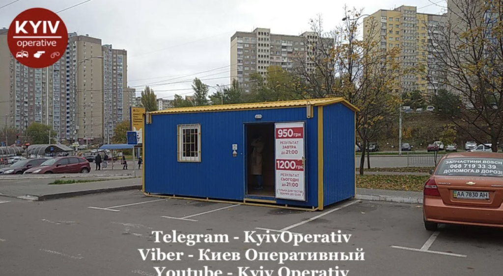 Анализ на COVID-19 в Киеве предлагают делать в МАФе — фото