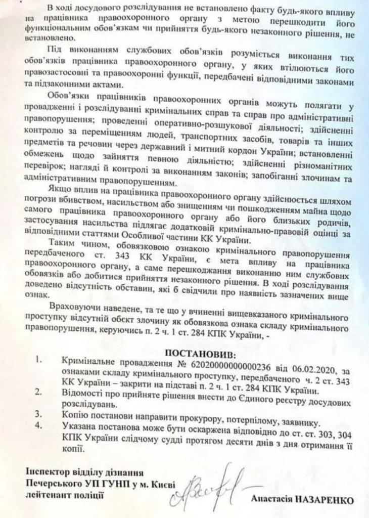 В Украине закрыли уголовное производство против Джо Байдена — фото