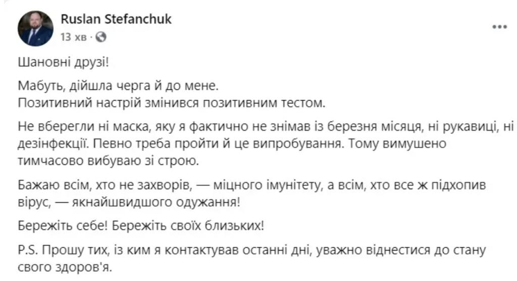Вице-спикер Рады Стефанчук заразился COVID-19