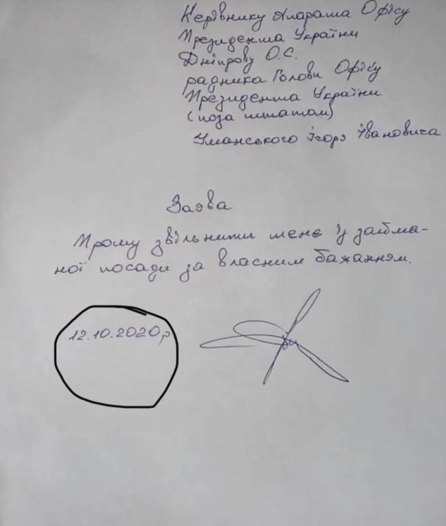 Советник Ермака Уманский внезапно подал в отставку: документ