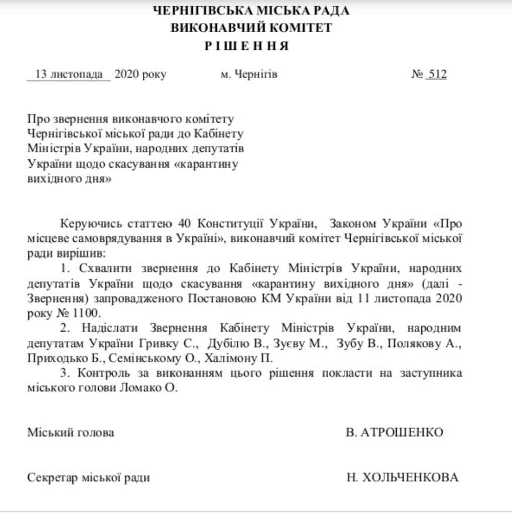 Чернігів закликав Кабмін скасувати карантин вихідного дня – документ