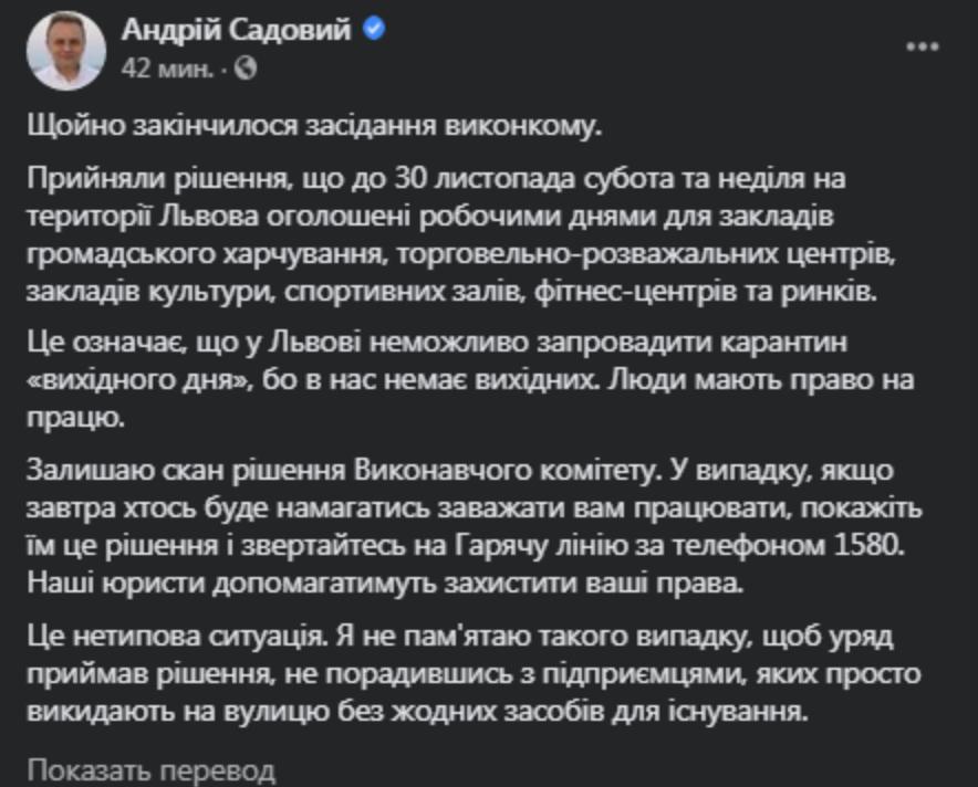 Суботу та неділю оголосили робочими днями: у Львові знайшли спосіб уникнути карантину вихідного дня