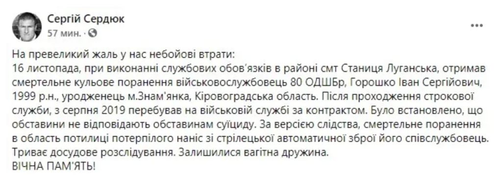 Трагедия на Донбассе: бойца ВСУ застрелил сослуживец — фото