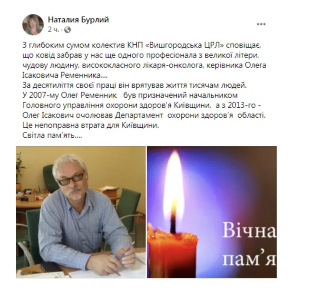 COVID-19 вбив відомого українського онколога – фото