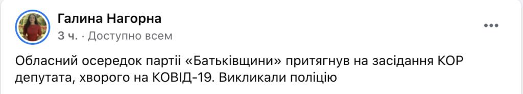 Депутати влаштували бійку в Київоблраді через COVID-19 – відео