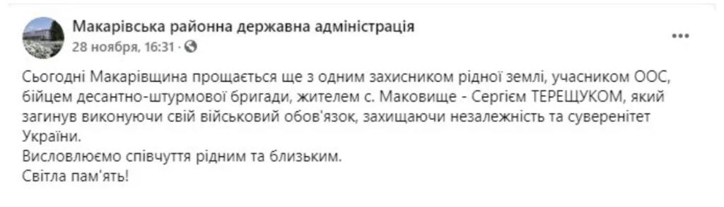 На Донбассе погиб боец ВСУ: стало известно имя героя