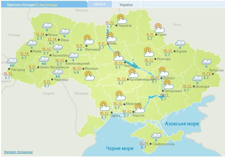 Дожди и 9 градусов: синоптики озвучили прогноз погоды на сегодня