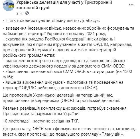 План Украины по возвращению Донбасса: озвучили пять основных пунктов
