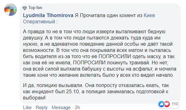 В Киеве со скандалом из трамвая вытолкали девушку, которая принципиально собиралась ехать без маски
