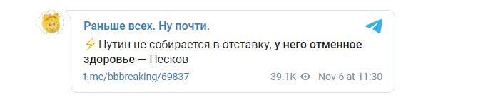 Путін може піти з влади в 2021 році: з'явилися докази
