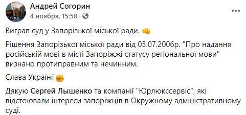 В Запорожье суд лишил русский язык статуса регионального