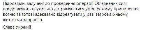 """На Донбасі бойовики двічі порушили режим """"тиші"""""""