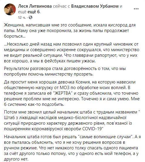 Кислород отдали другой пациентке: в Украине произошла еще одна страшная смерть от COVID-19