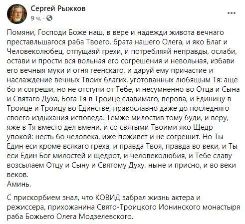 COVID-19 оборвал жизнь известного украинского актера