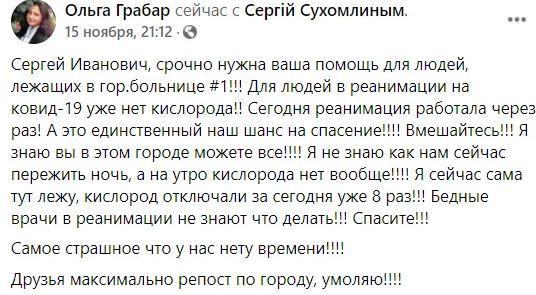 Кислород есть: Степанов прокомментировал смерть житомирского преподавателя, которая писала о его нехватке