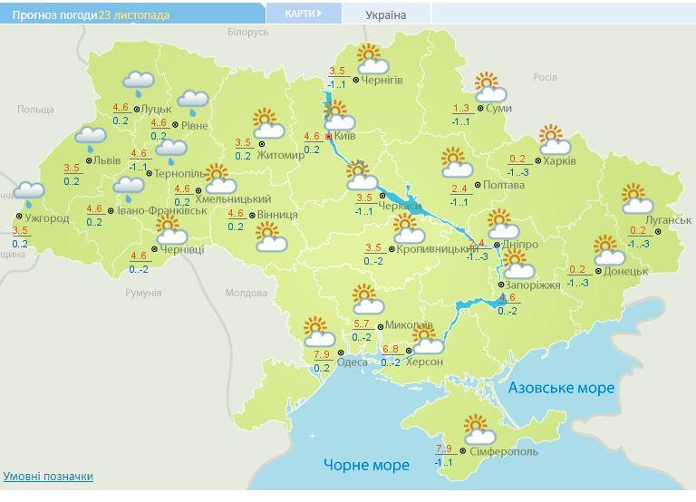 Ясно, но холодно: какая погода будет сегодня в Украине