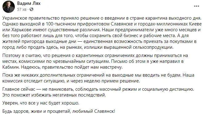Украинские города отказываются вводить «карантин выходного дня»