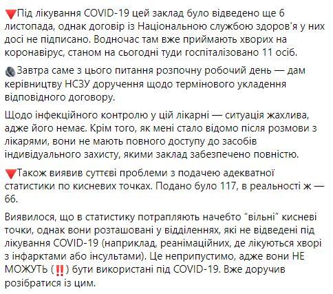 """У Житомирі """"малюють"""" вільні кисневі точки в лікарнях: що показала таємна перевірка Степанова"""