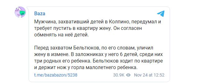 У Росії чоловік взяв у заручники 6 дітей та погрожує їх убити