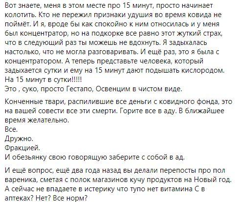 Українець помер від COVID-19, пожертвувавши власний кисень синові
