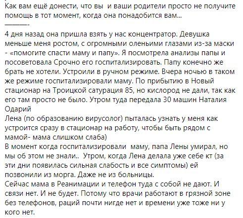 Больных уже столько, что листы ожидания составляют: волонтер описала катастрофу с COVID-19 в Одессе