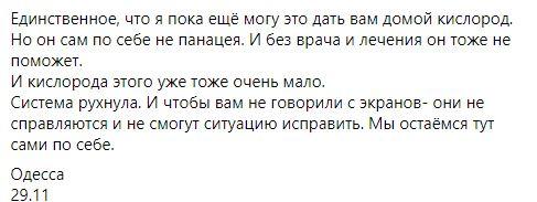 Хворих вже стільки, що листи очікування складають: волонтер описала катастрофу з COVID-19 в Одесі