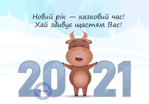 З Новим роком 2021: красиві привітання у віршах, прозі, листівках і відео