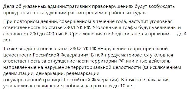 В России будут штрафовать и сажать в тюрьму тех, кто утверждает, что Крым — Украина