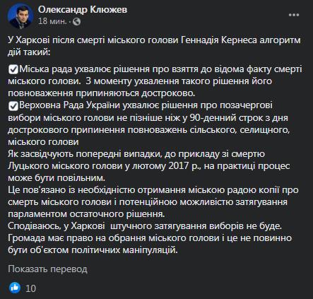 Стало известно, кто займет кресло мэра Харькова после смерти Кернеса