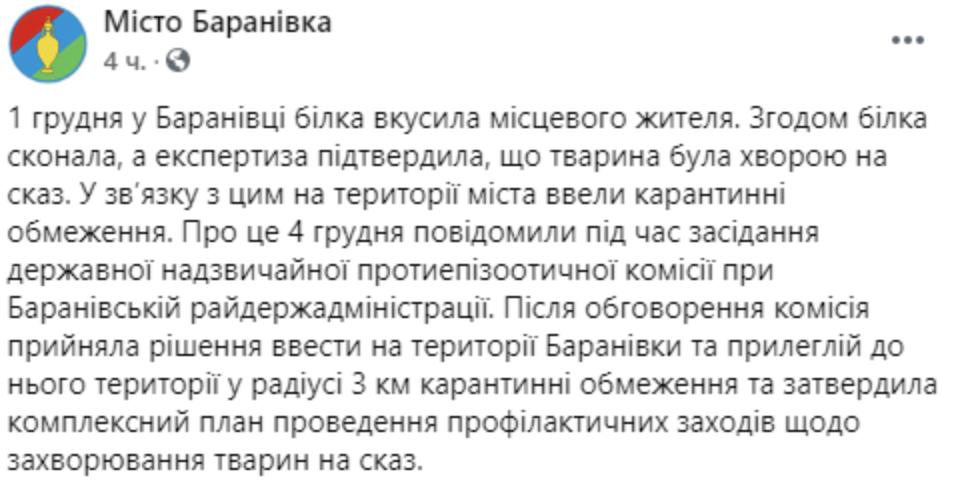 У Житомирській області ціле місто закрили на карантин через випадок сказу