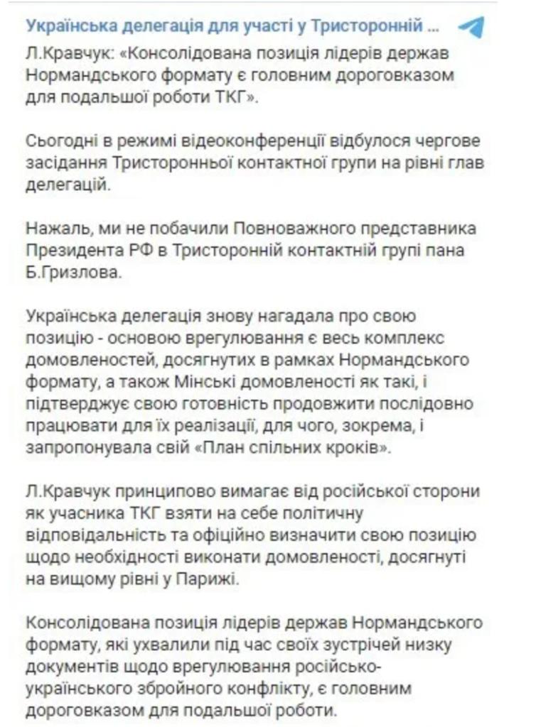 На заседании ТКГ по Донбассу озвучили «ультиматум» России