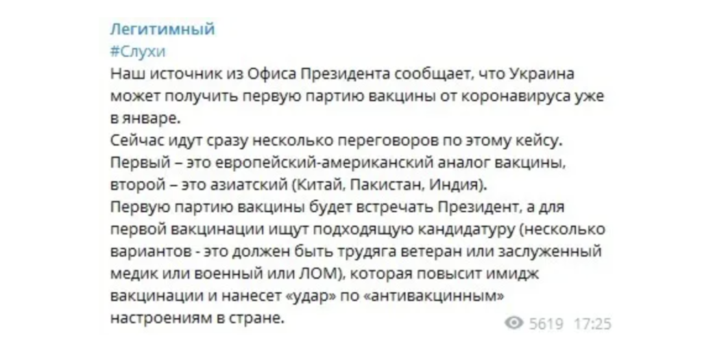 Кто в Украине может получить самую первую инъекцию вакцины от COVID-19