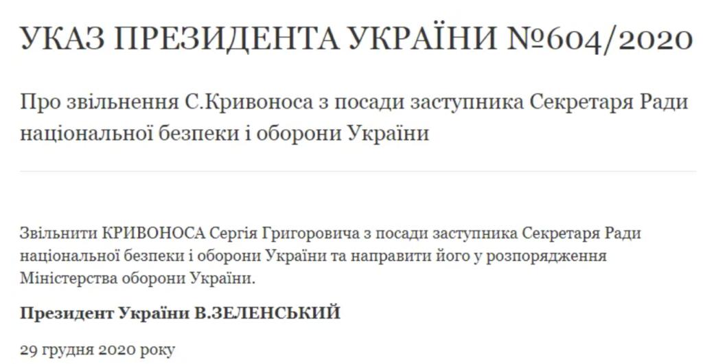 Генерала Кривоноса уволили с должности заместителя секретаря СНБО