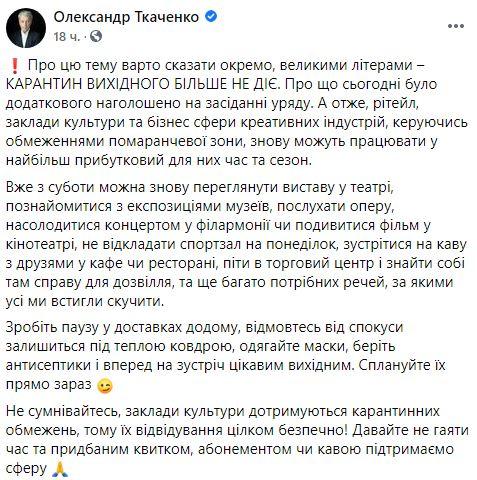 Министр культуры призывает украинцев массово ходить в кафе, театры и музеи