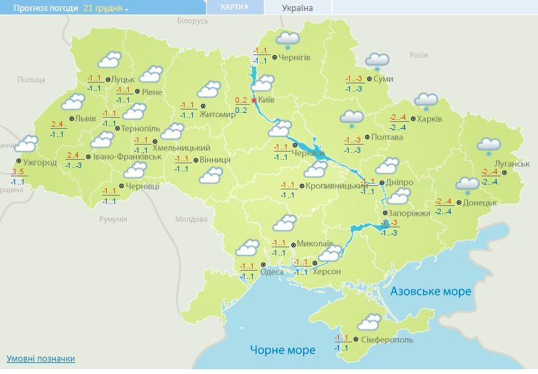 Пасмурно и снегопады в 5 областях: прогноз погоды на 21 декабря