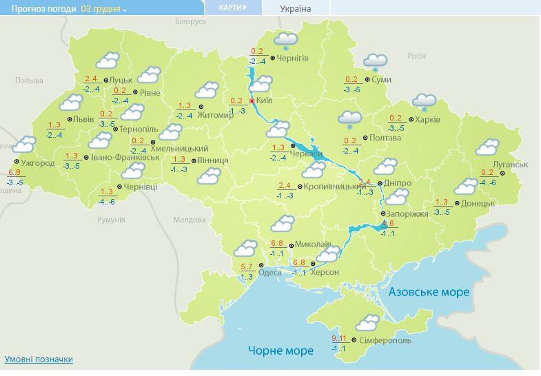 В 4 областях сегодня выпадет снег: погода в Украине 3 декабря