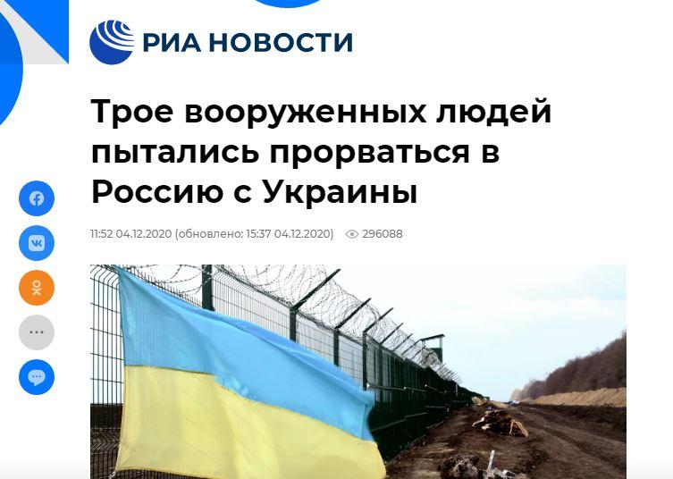 Россия расстреляла людей на границе с Украиной, есть погибший: подробности