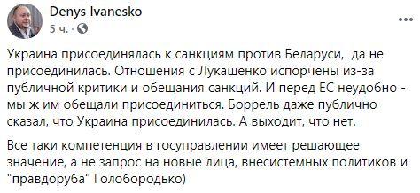 Несмотря на обещания, Украина не вводила санкции против Беларуси