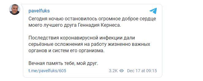 Мэр Харькова Геннадий Кернес умер, — Павел Фукс